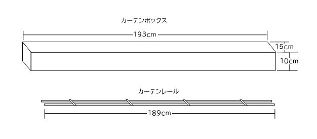 カーテンボックスデザイン